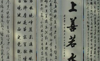吴引定个人书法作品展