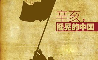 辛亥·摇晃的中国